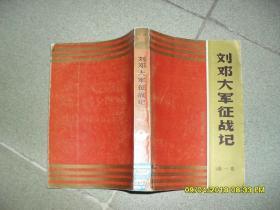 刘邓大军征战记 第一卷(85品大32开馆藏1984年1版1印24250册569页)42777