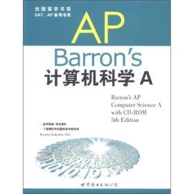 Barrons AP计算机科学A