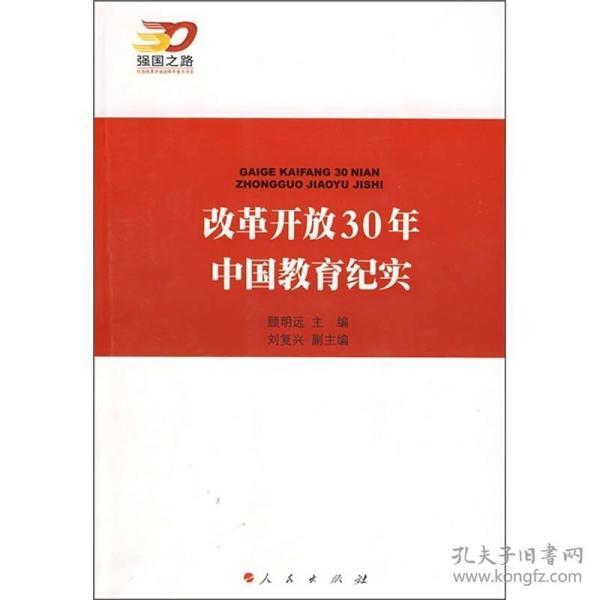改革开放30年中国教育纪实