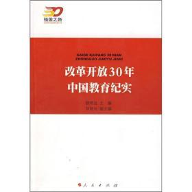 强国之路-纪念改革开放30周年重点书系:改革开放30年中国教育纪实