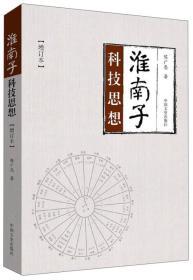 淮南子科技思想(增订本)