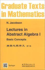抽象代数讲义第1卷