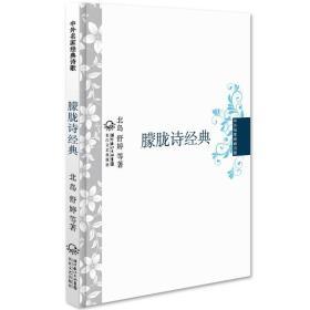 朦胧诗经典 中外名家经典诗歌 长江文艺出版社