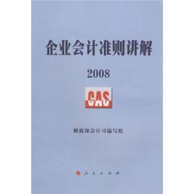 2008企业会计准则讲解 9787010075419