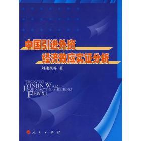 XN-SL中国引进外资经济效应实证分析