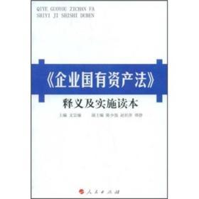 《企业国有资产法》释义及实施