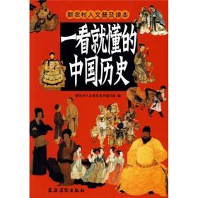 一看就懂的中国历史