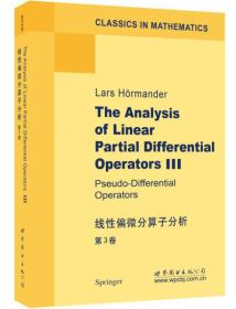 线性偏微分算子分析-第3卷