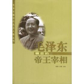 瞩目的帝王宰相 陈锋,王翰   长江文艺出版社 9787535419569