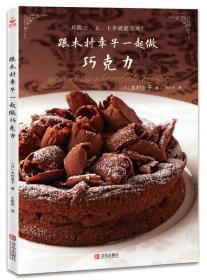 跟木村幸子一起做巧克力