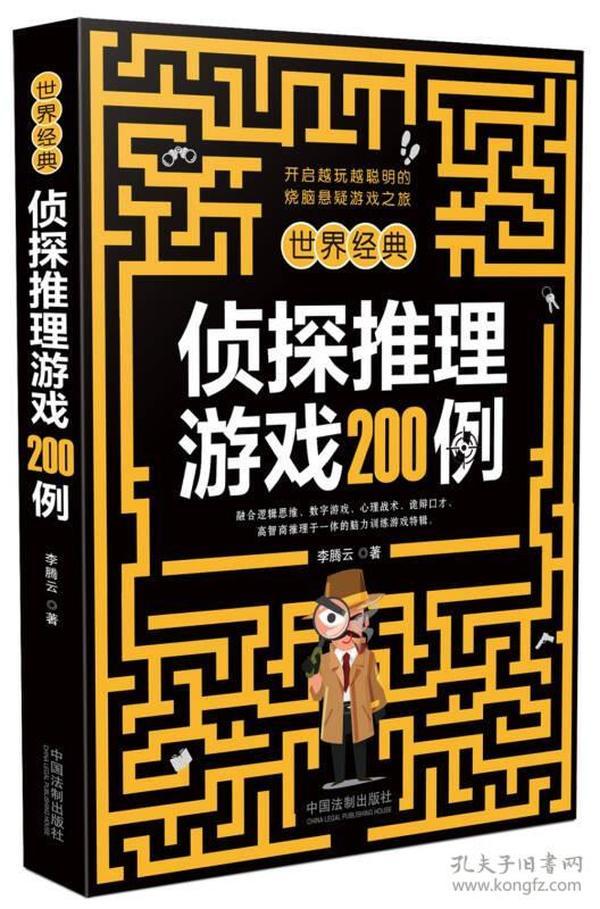 世界经典侦探推理游戏200例