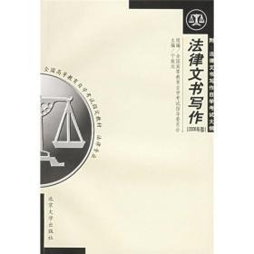 法律文书写作