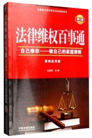 法律维权百事通:自己维权 做自己的家庭律师(增订版 案例应用版)