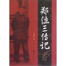 郑位三传记 刘光明 9787562256403