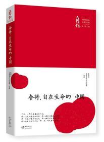 舍得,自在生命的中间:名家散文经典永恒书系(绚烂卷)