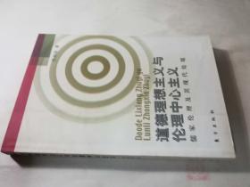 道德理想主义与伦理中心主义:儒家伦理及其现代处境