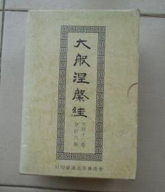 大般涅槃经(盒装6本1套)