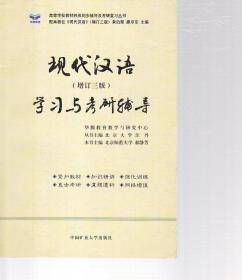 特价促销! 古代汉语学习与考研辅导 第一册(校订重排本)9787811079142