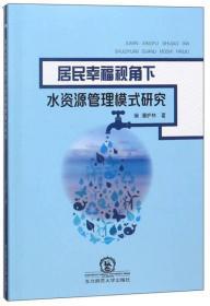 居民幸福视角下水资源管理模式研究