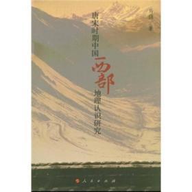 唐宋时期中国西部地理认识研究