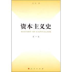 资本主义史(第1卷)