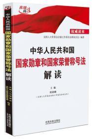 中华人民共和国 国家勋章和国家荣誉称号法 解读
