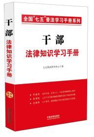 """干部法律知识学习手册/全国""""七五""""普法学习手册系列"""