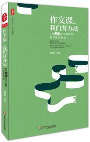 大夏书系·作文教学 作文课,我们有办法:4位初中语文名师的作文教学智慧