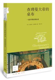查理曼大帝的桌布:一部开胃的宴会史