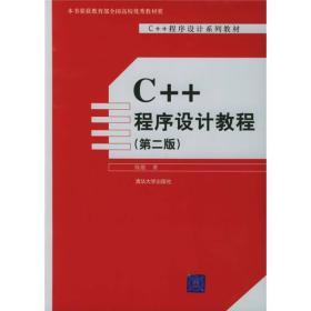 特价~C++程序设计教程(第二版) 9787302114642