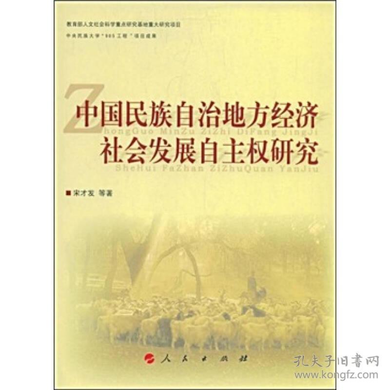 9787010078250-xg-中国民族自治地方经济社会发展自主权研究 专著 宋才发等著 zhong guo min zu zi