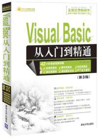 软件开发视频大讲堂:Visual Basic从入门到精通(第3版)