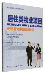 物业项目经营管理实操丛书:居住类物业项目经营管理的策划运作