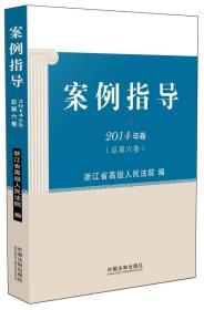 案例指导(2014年卷·总第六卷)