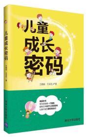 儿童成长密码 王焕斌、王灵芝 清华出版社 9787302421474