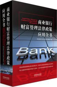 9787509364130-hs-商业银行财富管理法律政策应用全书