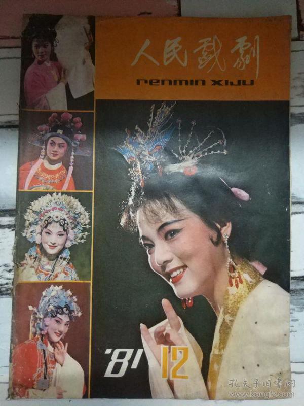 《人民戏剧 1981第12期》戏剧创作继续大步前进、细看部队业余文艺调演的小戏.....