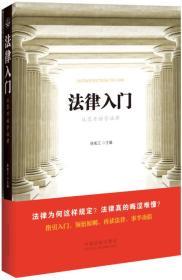 法律入门:从零开始学法律