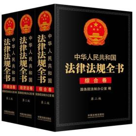 正版yj-9787509364192-中华人民共和国法律法规全书(三卷本)