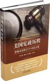 美国宪政历程:影响美国的25个司法大案(精装版)是我社畅销图书《美国宪政历程:影响美国的25个司法大案》的精装收藏本。本书并没有就法律谈法律,而是用生动的笔触,翔实的资料,描述了法治在美国社会的各个方面从生根到开花的历程。联邦最高法院的25个故事所提示的,是一以贯之而又不断发展的一种观念,一种精神。美国宪政的酸甜苦辣尽在其中,让读者去细细回味。