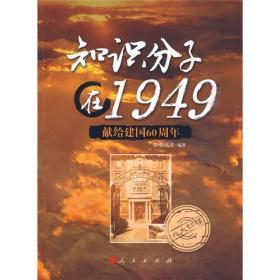知识分子在1949:献给建国60周年