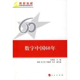 数字中国60年