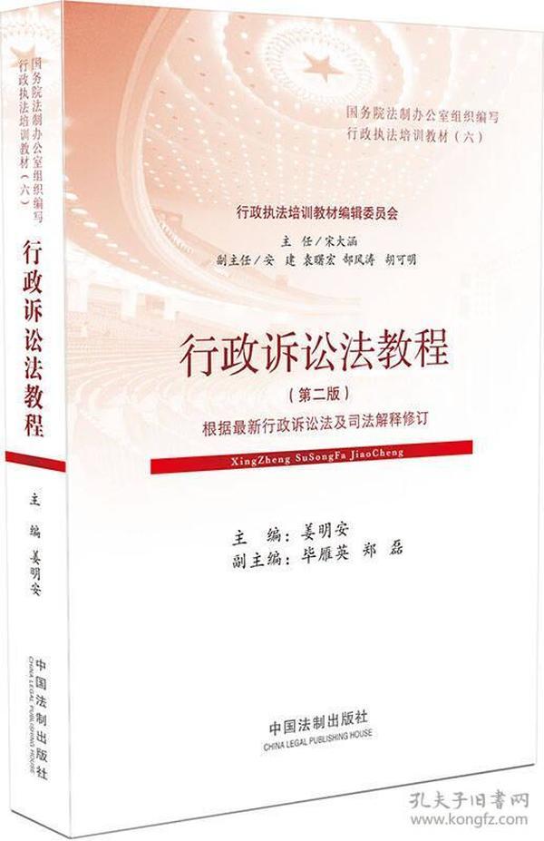 行政诉讼法教程(第二版)
