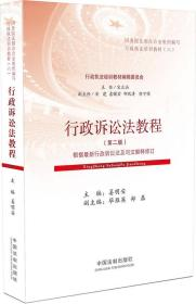 行政诉讼法教程:行政执法培训教材(根据最新行政诉讼法修改)