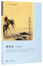 多情自古伤离别(柳永词版画插图版)/恋上古诗词