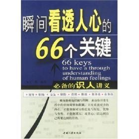 瞬间看透人心的66个关健 王刚 中国三峡出版社 9787800997068