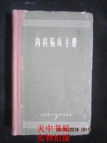 1962年印:内科临床手册