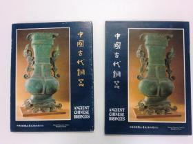 中国古代铜器