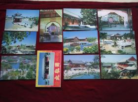 明信片《大观园》10张全(北京大观园管理委员会编,北京美术摄影出版社出版)