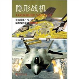 正版二手二手正版满29免邮 隐形战机 斯威特曼,李向阳 中国市场出版社有笔记